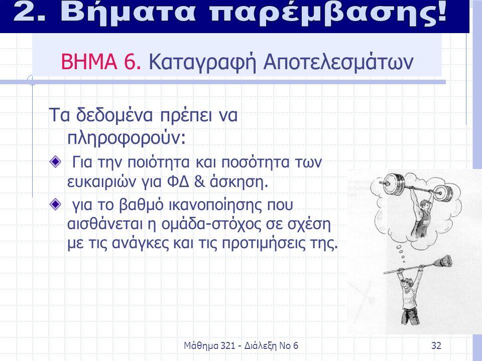Μάθημα 321 - Διάλεξη Νο 632 ΒΗΜΑ 6.