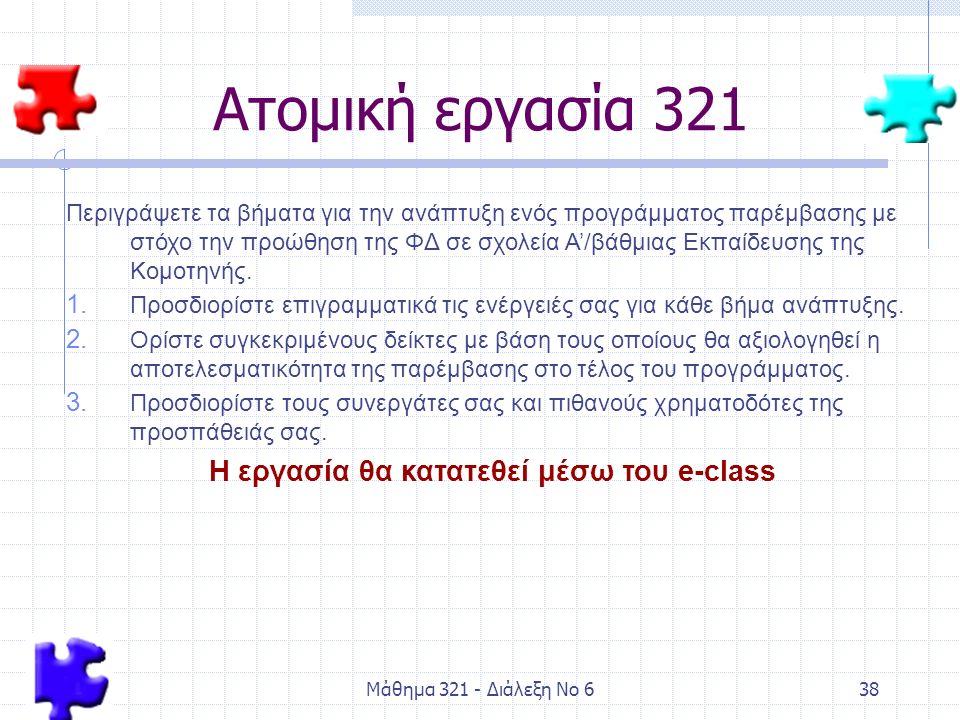 Μάθημα 321 - Διάλεξη Νο 638 Ατομική εργασία 321 Περιγράψετε τα βήματα για την ανάπτυξη ενός προγράμματος παρέμβασης με στόχο την προώθηση της ΦΔ σε σχολεία Α'/βάθμιας Εκπαίδευσης της Κομοτηνής.