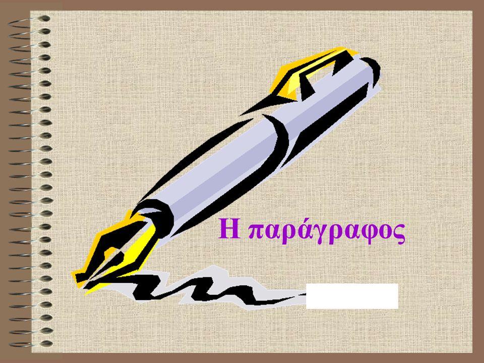 H δομή της παραγράφου  1.Θεματική περίοδος: η κεντρική ιδέα, «το θέμα» της παραγράφου.