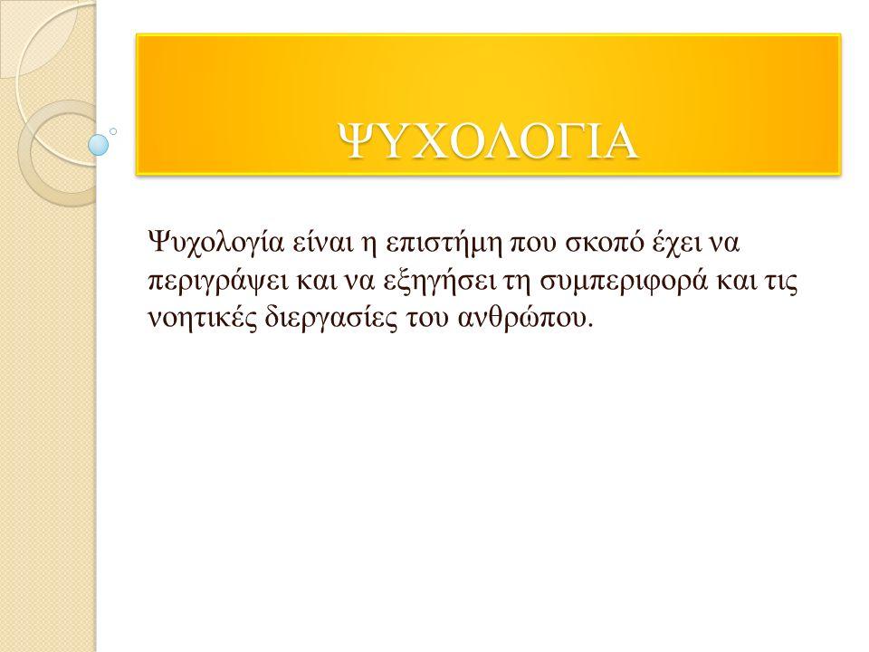 ΤΜΗΜΑΤΑ ΨΥΧΟΛΟΓΙΑΣ 1.Πάντειο Πανεπιστήμιο 2. Αριστοτέλειο Πανεπιστήμιο Θεσσαλονίκης 3.