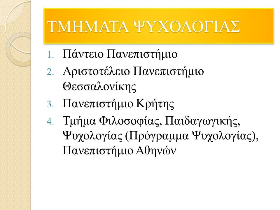 ΤΜΗΜΑΤΑ ΨΥΧΟΛΟΓΙΑΣ 1. Πάντειο Πανεπιστήμιο 2. Αριστοτέλειο Πανεπιστήμιο Θεσσαλονίκης 3.