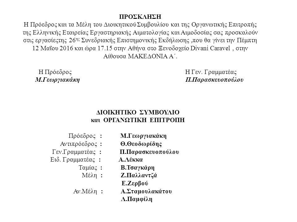 ΠΡΟΓΡΑΜΜΑ 16.30 – 17.15 Εγγραφές ( Συμμετοχή Δωρεάν) Α΄ μέρος 17.15- 17.30 Χαιρετισμός Προέδρου της ΕΕΕΑΑ.