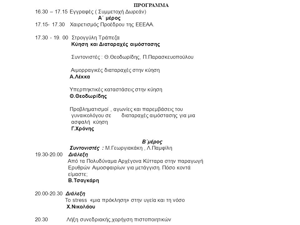 Συμμετέχοντες: Χ.Νικολάου Καθηγήτρια Βιοπαθολογίας - Aνοσολογίας, Ιατρικής Σχολής Παν/μίου Αθηνών Γ.Χρόνης MD,PhD Συνεργάτης Μαιευτηρίου ΜΗΤΕΡΑ Μ.Γεωργιακάκη Συντ.