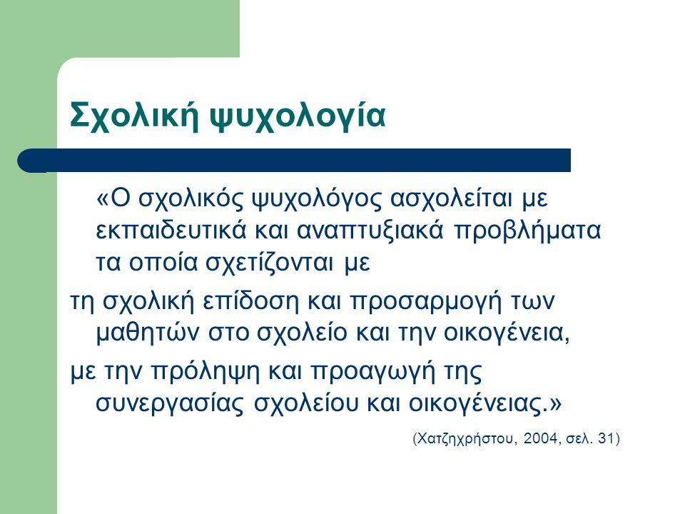Περίγραμμα του μαθήματος (Slavin, 2007)
