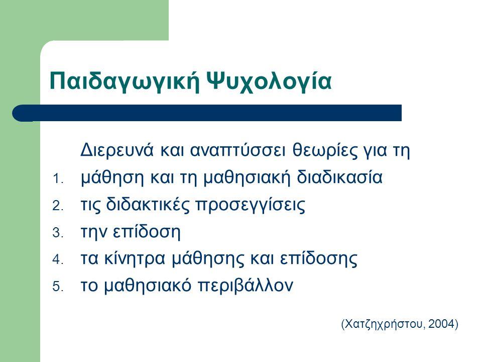 Σχολική ψυχολογία «Ο σχολικός ψυχολόγος ασχολείται με εκπαιδευτικά και αναπτυξιακά προβλήματα τα οποία σχετίζονται με τη σχολική επίδοση και προσαρμογή των μαθητών στο σχολείο και την οικογένεια, με την πρόληψη και προαγωγή της συνεργασίας σχολείου και οικογένειας.» (Χατζηχρήστου, 2004, σελ.