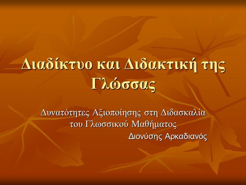 Potheg.gr http://www.potheg.gr http://www.potheg.gr http://www.potheg.gr Αποσπάσματα από έργα αρκετών λογοτεχνών Αποσπάσματα από έργα αρκετών λογοτεχνών Αναζήτηση μέσω καταλόγου και με βάση λογοτεχνική περίοδο Αναζήτηση μέσω καταλόγου και με βάση λογοτεχνική περίοδο Επιλογές αναζήτησης (φράση, λέξη, σύμφραση) Επιλογές αναζήτησης (φράση, λέξη, σύμφραση)