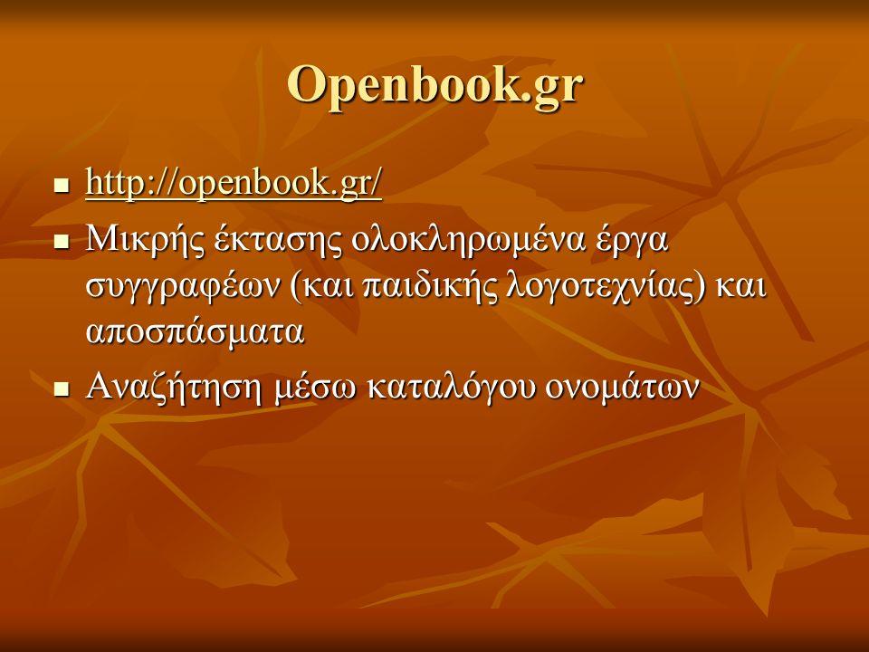 Openbook.gr http://openbook.gr/ http://openbook.gr/ http://openbook.gr/ Μικρής έκτασης ολοκληρωμένα έργα συγγραφέων (και παιδικής λογοτεχνίας) και αποσπάσματα Μικρής έκτασης ολοκληρωμένα έργα συγγραφέων (και παιδικής λογοτεχνίας) και αποσπάσματα Αναζήτηση μέσω καταλόγου ονομάτων Αναζήτηση μέσω καταλόγου ονομάτων