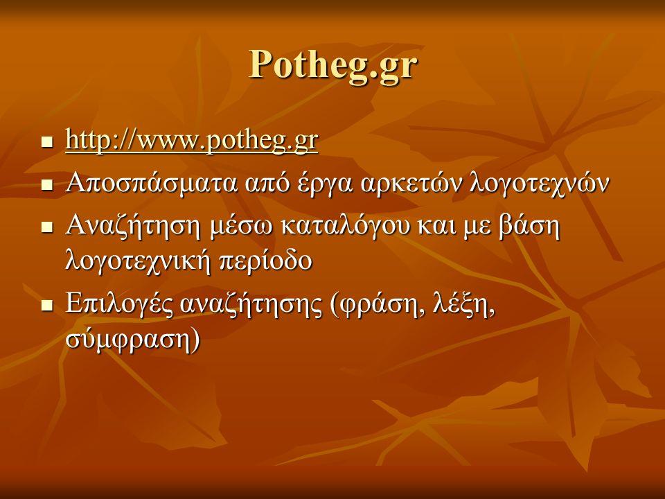 Potheg.gr http://www.potheg.gr http://www.potheg.gr http://www.potheg.gr Αποσπάσματα από έργα αρκετών λογοτεχνών Αποσπάσματα από έργα αρκετών λογοτεχν
