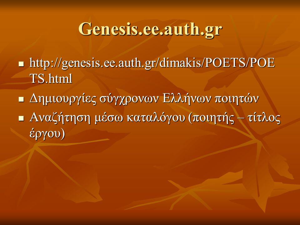 Genesis.ee.auth.gr http://genesis.ee.auth.gr/dimakis/POETS/POE TS.html http://genesis.ee.auth.gr/dimakis/POETS/POE TS.html Δημιουργίες σύγχρονων Ελλήνων ποιητών Δημιουργίες σύγχρονων Ελλήνων ποιητών Αναζήτηση μέσω καταλόγου (ποιητής – τίτλος έργου) Αναζήτηση μέσω καταλόγου (ποιητής – τίτλος έργου)