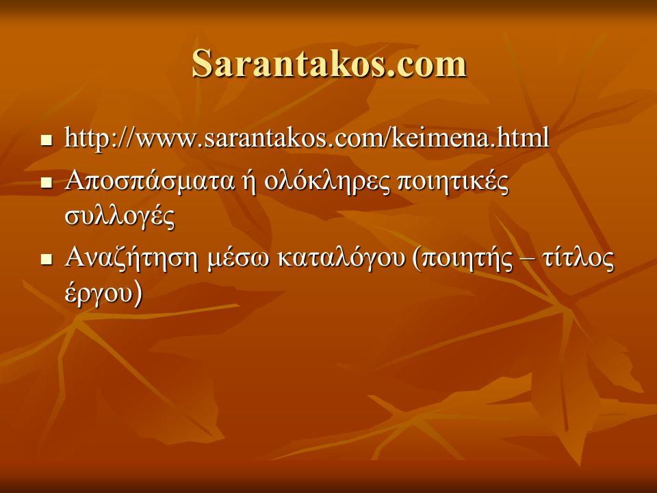 Sarantakos.com http://www.sarantakos.com/keimena.html http://www.sarantakos.com/keimena.html Αποσπάσματα ή ολόκληρες ποιητικές συλλογές Αποσπάσματα ή ολόκληρες ποιητικές συλλογές Αναζήτηση μέσω καταλόγου (ποιητής – τίτλος έργου ) Αναζήτηση μέσω καταλόγου (ποιητής – τίτλος έργου )