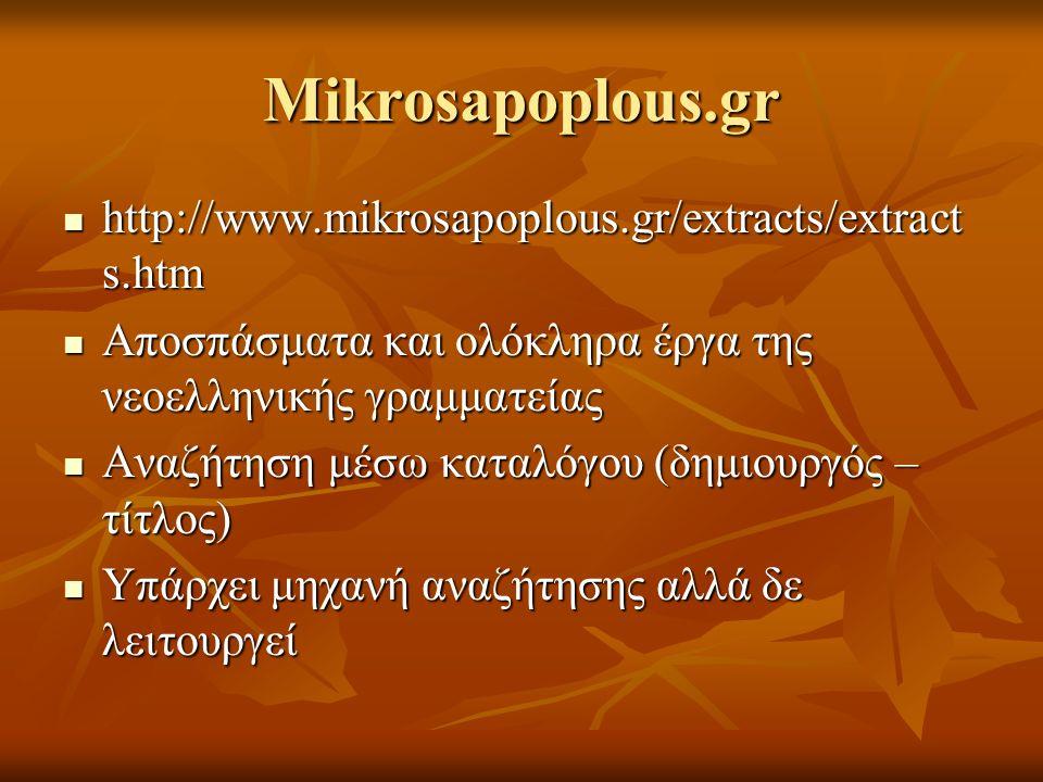 Mikrosapoplous.gr http://www.mikrosapoplous.gr/extracts/extract s.htm http://www.mikrosapoplous.gr/extracts/extract s.htm Αποσπάσματα και ολόκληρα έργ