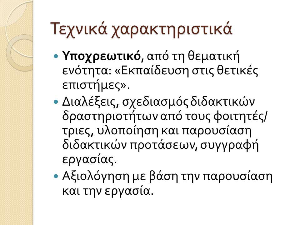 Τεχνικά χαρακτηριστικά Υποχρεωτικό, από τη θεματική ενότητα : « Εκπαίδευση στις θετικές επιστήμες ».