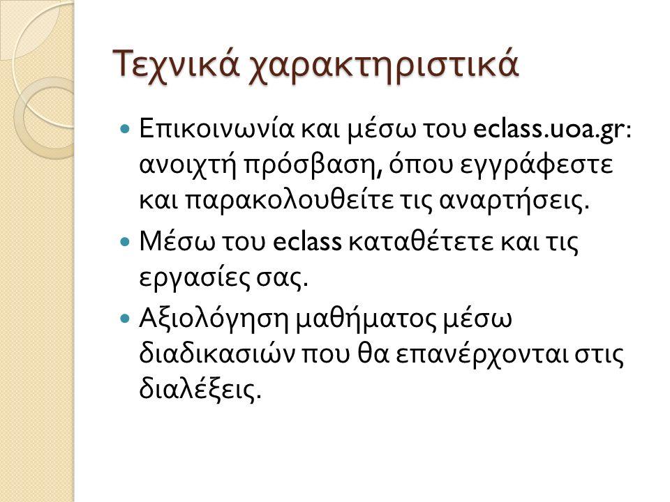 Τεχνικά χαρακτηριστικά Επικοινωνία και μέσω του eclass.uoa.gr: ανοιχτή πρόσβαση, όπου εγγράφεστε και παρακολουθείτε τις αναρτήσεις.