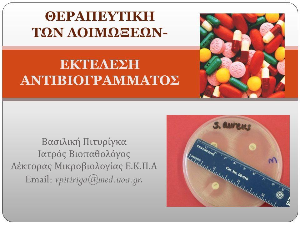 Τι είναι τα αντιβιοτικά ; Ουσίες που αποτελούν φυσικά παράγωγα μικροοργανισμών και δρουν εναντίων άλλων μικροοργανισμών ( αντι - βιοτικά ) Σήμερα χρησιμοποιείται ο όρος « αντιμικροβιακά »  Φυσικά  Ημισυνθετικά ( χημική τροποποίηση φυσικών )  Συνθετικά ( χημειοθεραπευτικά )