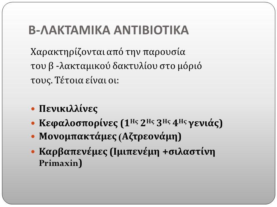 Β - ΛΑΚΤΑΜΙΚΑ ΑΝΤΙΒΙΟΤΙΚΑ Χαρακτηρίζονται από την παρουσία του β - λακταμικού δακτυλίου στο μόριό τους.