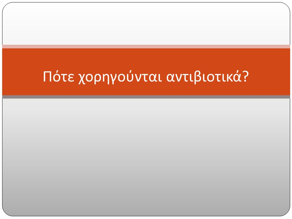 AMC CAZ ATM ΕΥΡΕΩΣ ΦΑΣΜΑΤΟΣ Β-ΛΑΚΤΑΜΑΣΕΣ ESBLS