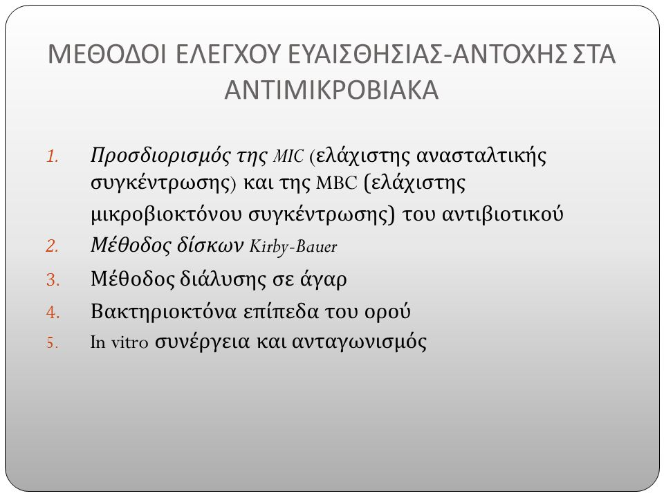 1. Προσδιορισμός της MIC ( ελάχιστης ανασταλτικής συγκέντρωσης ) και της MBC ( ελάχιστης μικροβιοκτόνου συγκέντρωσης ) του αντιβιοτικού 2. Μέθοδος δίσ