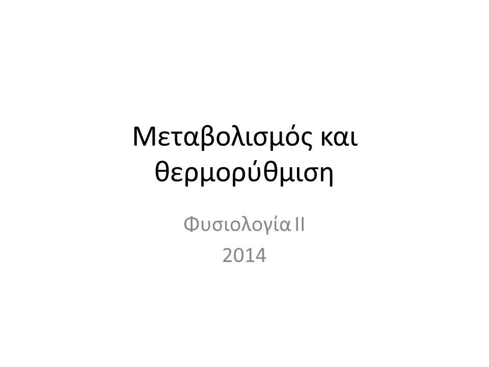 Μεταβολισμός και θερμορύθμιση Φυσιολογία ΙΙ 2014