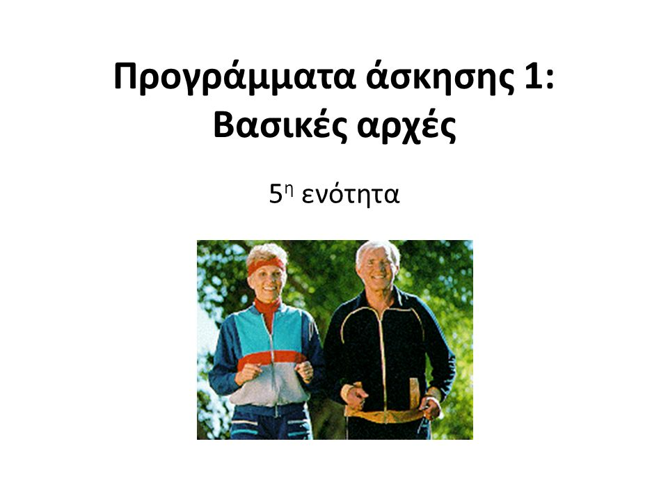 Προγράμματα άσκησης 1: Βασικές αρχές 5 η ενότητα