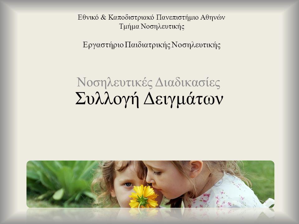 Συλλογή Δειγμάτων Νοσηλευτικές Διαδικασίες Εθνικό & Καποδιστριακό Πανεπιστήμιο Αθηνών Τμήμα Νοσηλευτικής Εργαστήριο Παιδιατρικής Νοσηλευτικής