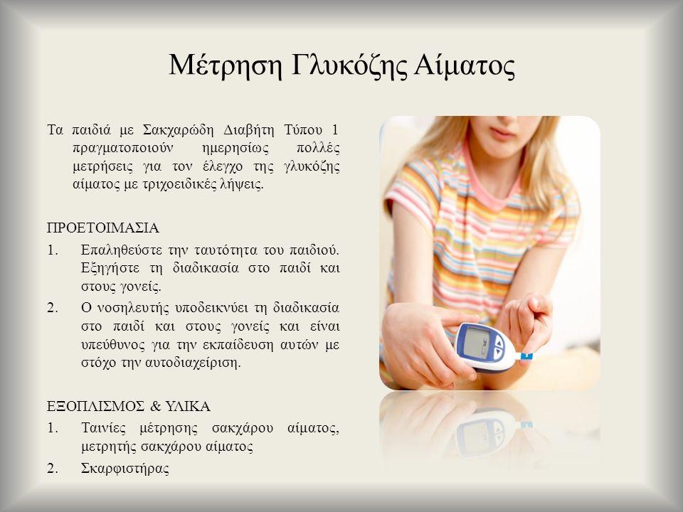 Τα παιδιά με Σακχαρώδη Διαβήτη Τύπου 1 πραγματοποιούν ημερησίως πολλές μετρήσεις για τον έλεγχο της γλυκόζης αίματος με τριχοειδικές λήψεις. ΠΡΟΕΤΟΙΜΑ
