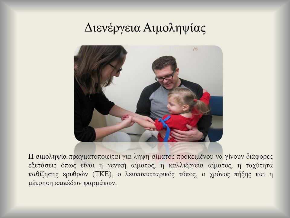 Η αιμοληψία πραγματοποιείται για λήψη αίματος προκειμένου να γίνουν διάφορες εξετάσεις όπως είναι η γενική αίματος, η καλλιέργεια αίματος, η ταχύτητα