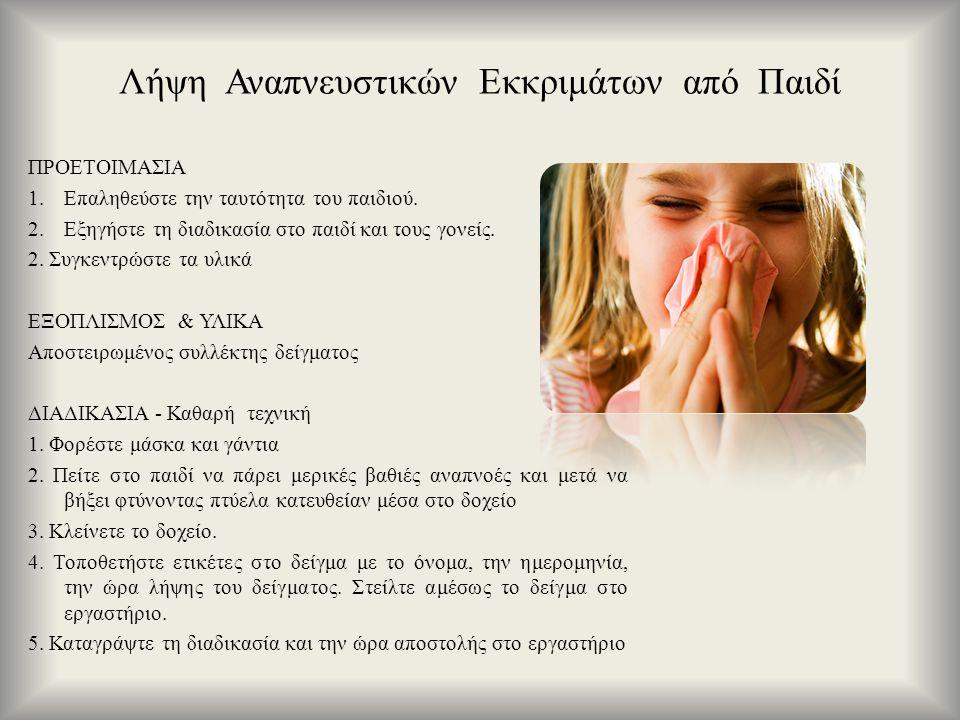Λήψη Αναπνευστικών Εκκριμάτων από Παιδί ΠΡΟΕΤΟΙΜΑΣΙΑ 1.Επαληθεύστε την ταυτότητα του παιδιού. 2.Εξηγήστε τη διαδικασία στο παιδί και τους γονείς. 2. Σ