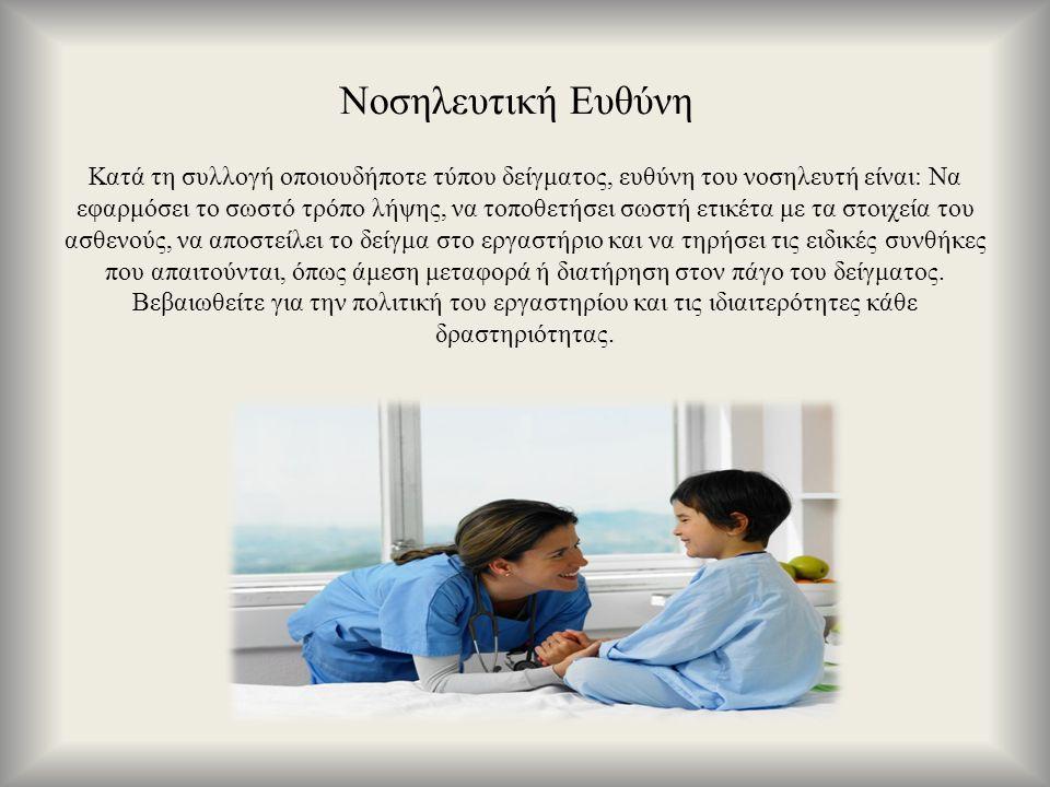 Κατά τη συλλογή οποιουδήποτε τύπου δείγματος, ευθύνη του νοσηλευτή είναι: Να εφαρμόσει το σωστό τρόπο λήψης, να τοποθετήσει σωστή ετικέτα με τα στοιχε