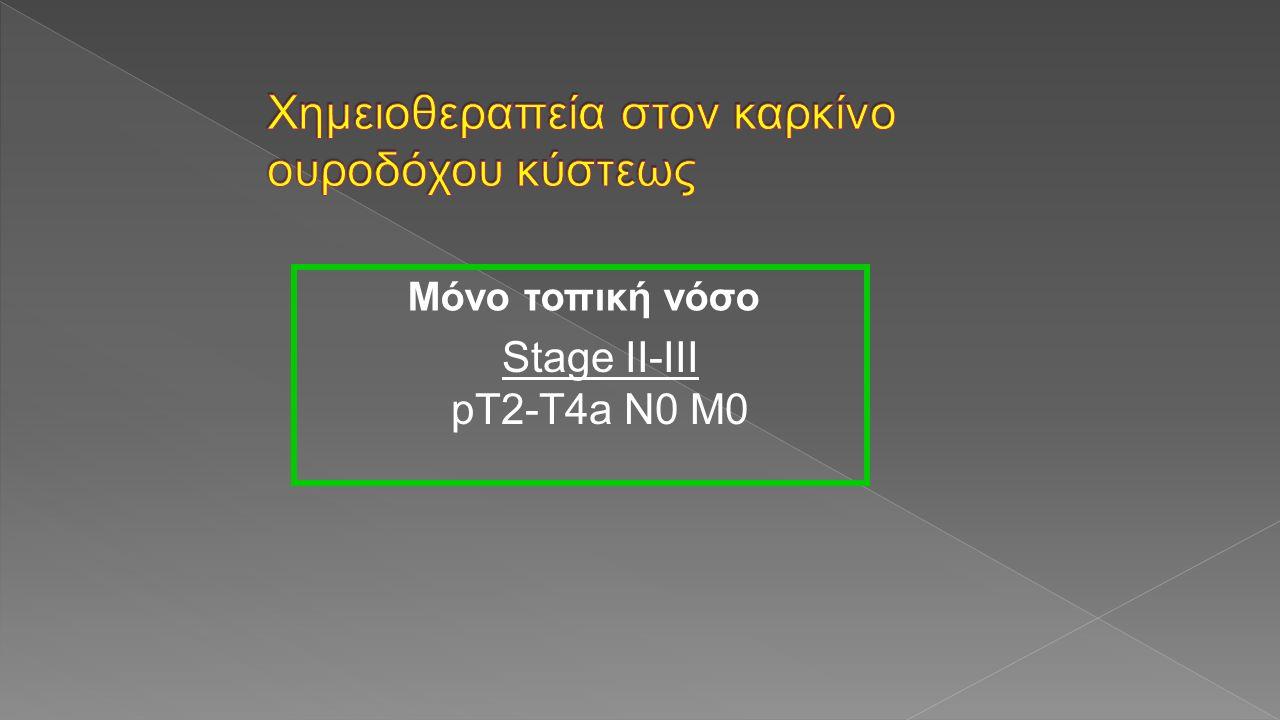 Μόνο τοπική νόσο Stage II-III pT2-T4a N0 M0
