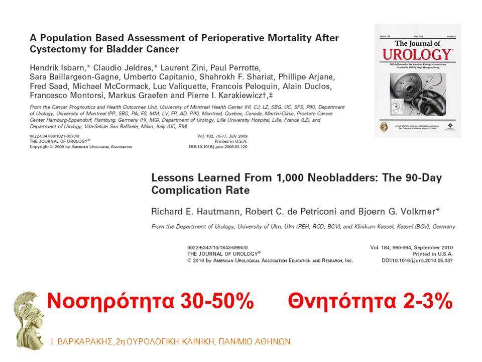 Ι. ΒΑΡΚΑΡΑΚΗΣ, 2η ΟΥΡΟΛΟΓΙΚΗ ΚΛΙΝΙΚΗ, ΠΑΝ/ΜΙΟ ΑΘΗΝΩΝ Νοσηρότητα 30-50%Θνητότητα 2-3%