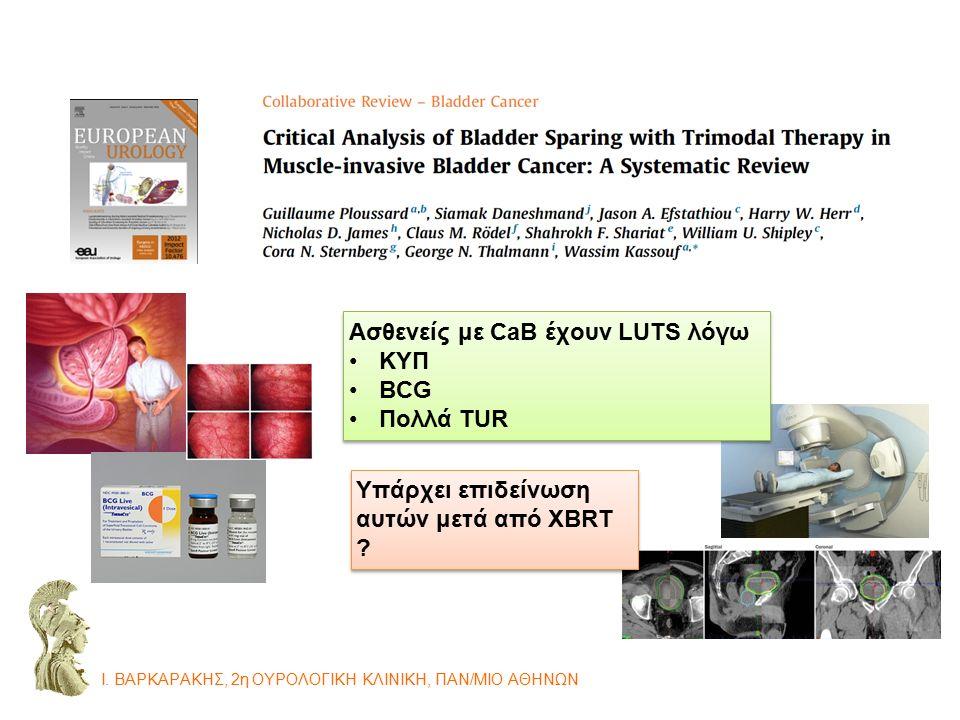 Ασθενείς με CaB έχουν LUTS λόγω ΚΥΠ BCG Πολλά TUR Ασθενείς με CaB έχουν LUTS λόγω ΚΥΠ BCG Πολλά TUR Υπάρχει επιδείνωση αυτών μετά από XBRT