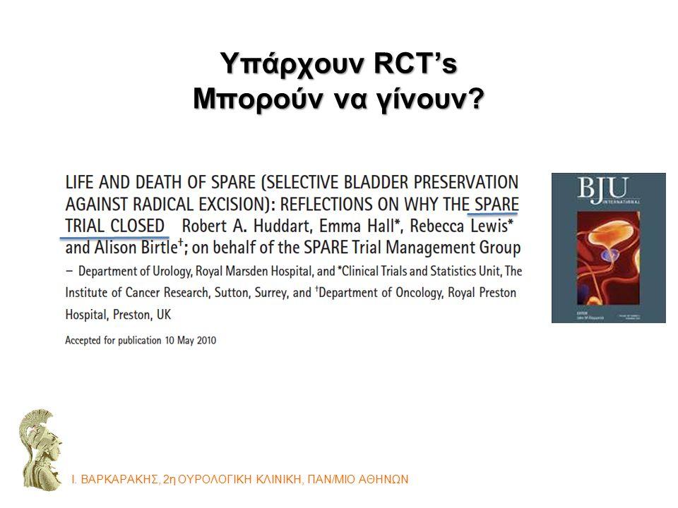 Υπάρχουν RCT's Μπορούν να γίνουν Ι. ΒΑΡΚΑΡΑΚΗΣ, 2η ΟΥΡΟΛΟΓΙΚΗ ΚΛΙΝΙΚΗ, ΠΑΝ/ΜΙΟ ΑΘΗΝΩΝ