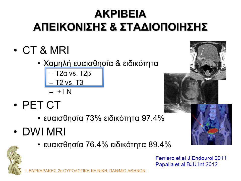 ΑΚΡΙΒΕΙΑ ΑΠΕΙΚΟΝΙΣΗΣ & ΣΤΑΔΙΟΠΟΙΗΣΗΣ CT & MRI Χαμηλή ευαισθησία & ειδικότητα –Τ2α vs.