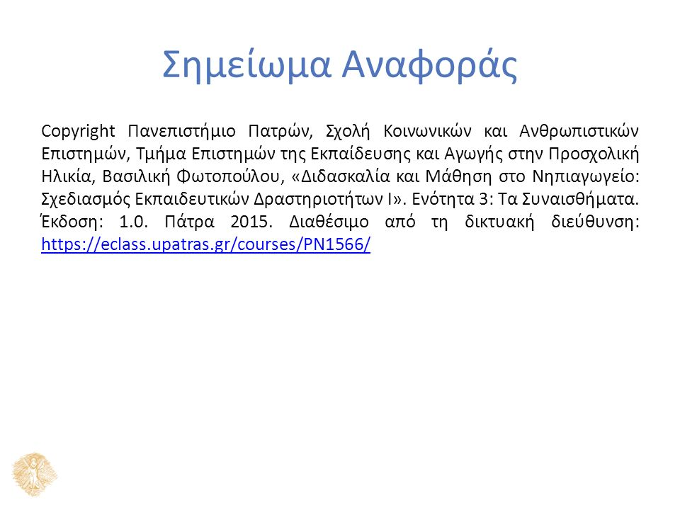 Σημείωμα Αναφοράς Copyright Πανεπιστήμιο Πατρών, Σχολή Κοινωνικών και Ανθρωπιστικών Επιστημών, Τμήμα Επιστημών της Εκπαίδευσης και Αγωγής στην Προσχολ