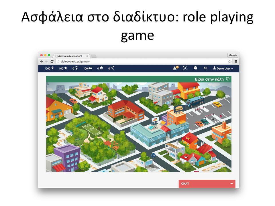Ασφάλεια στο διαδίκτυο: role playing game