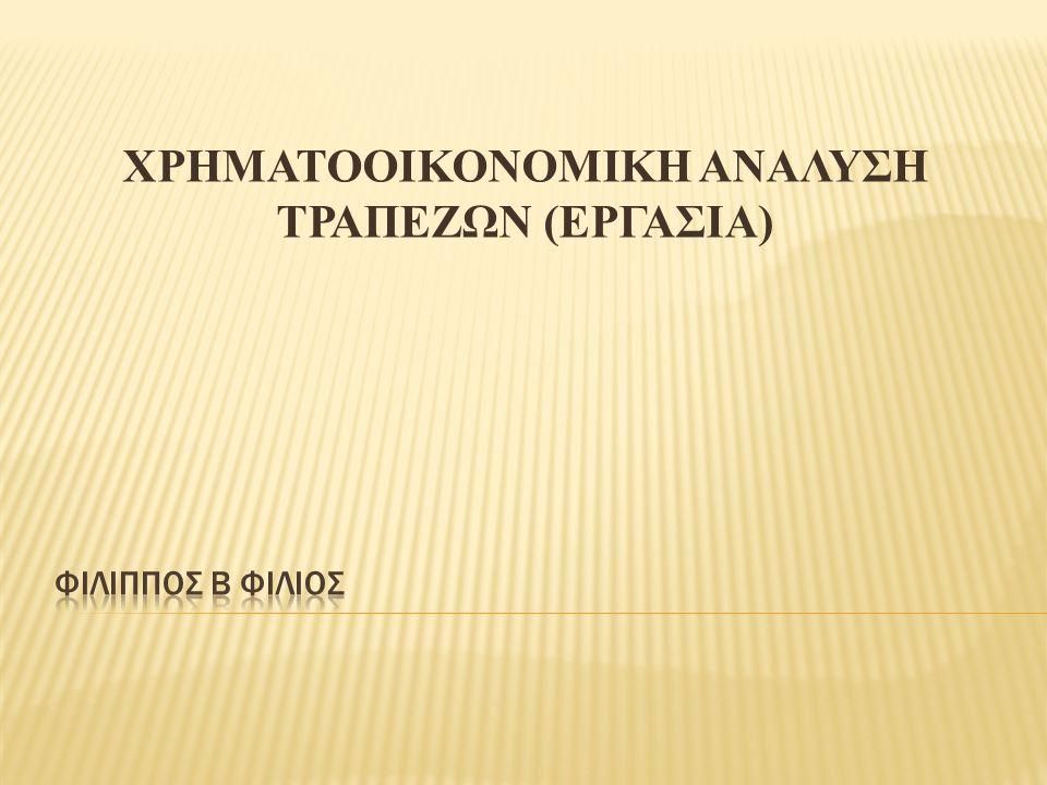 ΧΡΗΜΑΤΟΟΙΚΟΝΟΜΙΚΗ ΑΝΑΛΥΣΗ ΤΡΑΠΕΖΩΝ (ΕΡΓΑΣΙΑ)