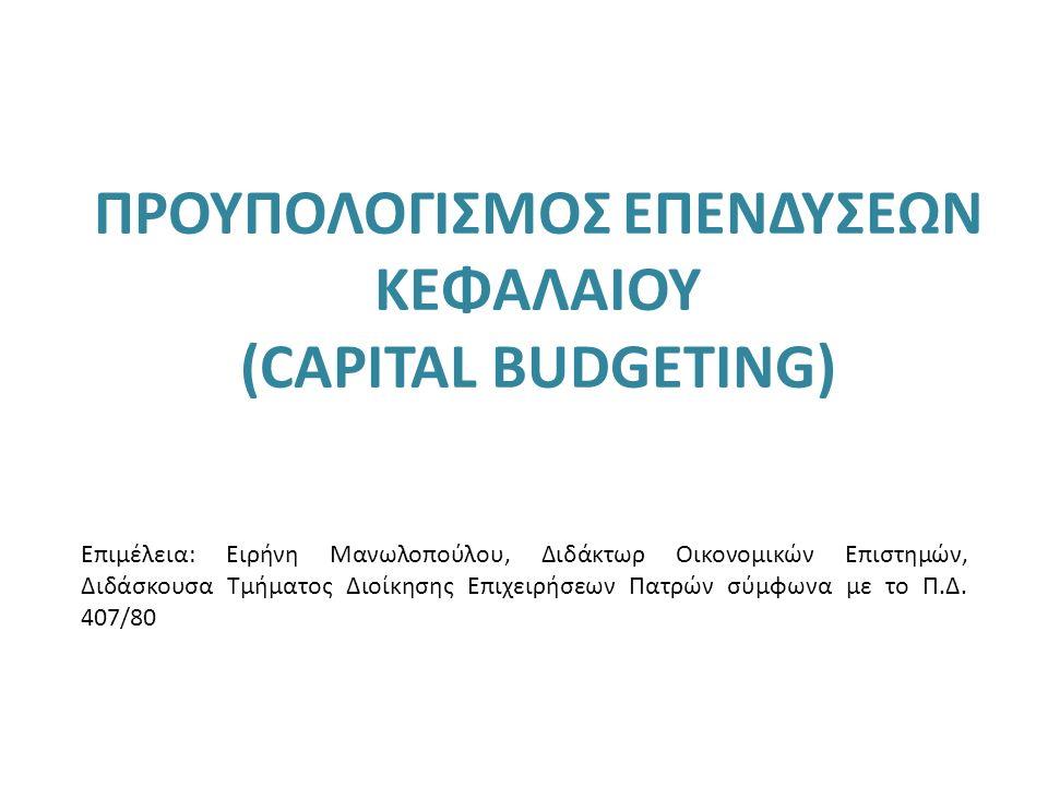 Εννοιολογικό πλαίσιο Ο προϋπολογισμός επενδύσεων κεφαλαίου αφορά στην διαδικασία κατά την οποία σχεδιάζονται οι δαπάνες μιας επιχείρησης σε μακροπρόθεσμα περιουσιακά στοιχεία τα οποία θα χρησιμοποιηθούν στην παραγωγή ενός αγαθού ή μιας υπηρεσίας.