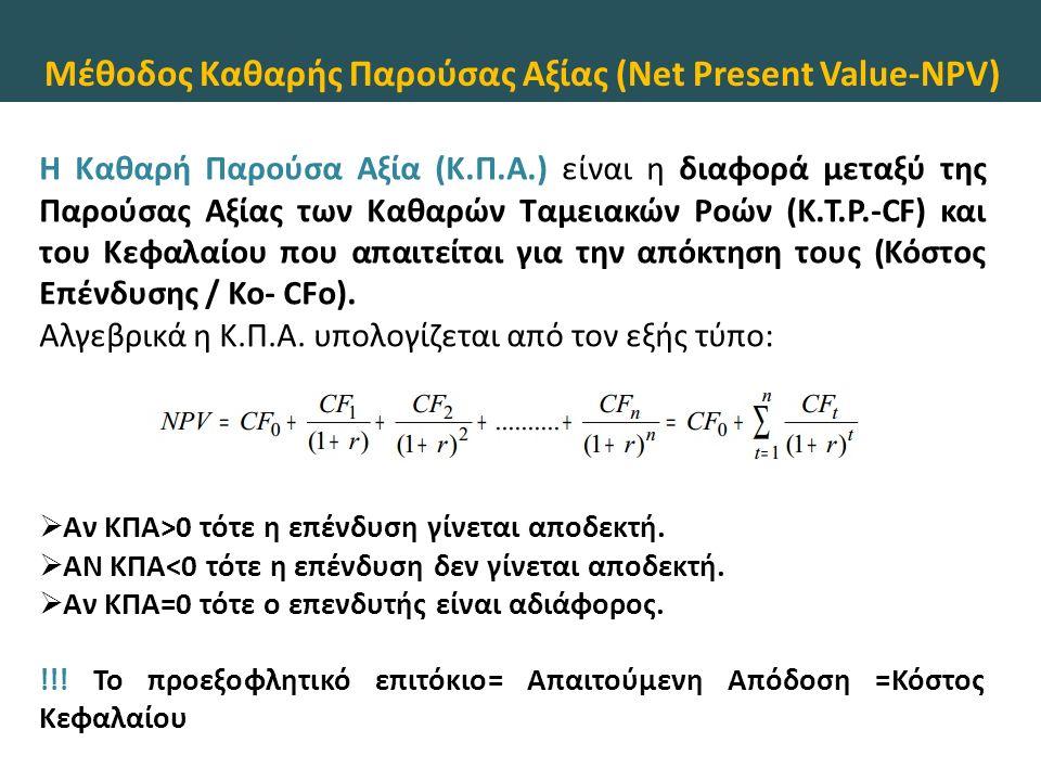 Μέθοδος Καθαρής Παρούσας Αξίας (Net Present Value-NPV) H Καθαρή Παρούσα Αξία (Κ.Π.Α.) είναι η διαφορά μεταξύ της Παρούσας Αξίας των Καθαρών Ταμειακών Ροών (Κ.Τ.Ρ.-CF) και του Κεφαλαίου που απαιτείται για την απόκτηση τους (Κόστος Επένδυσης / Κο- CFο).