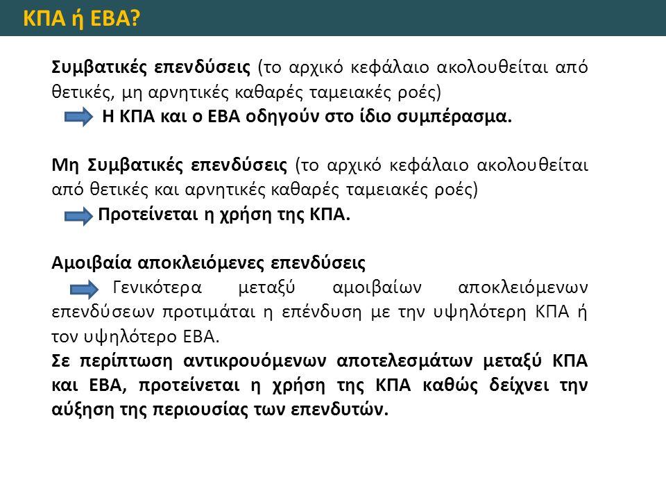 ΚΠΑ ή ΕΒΑ.