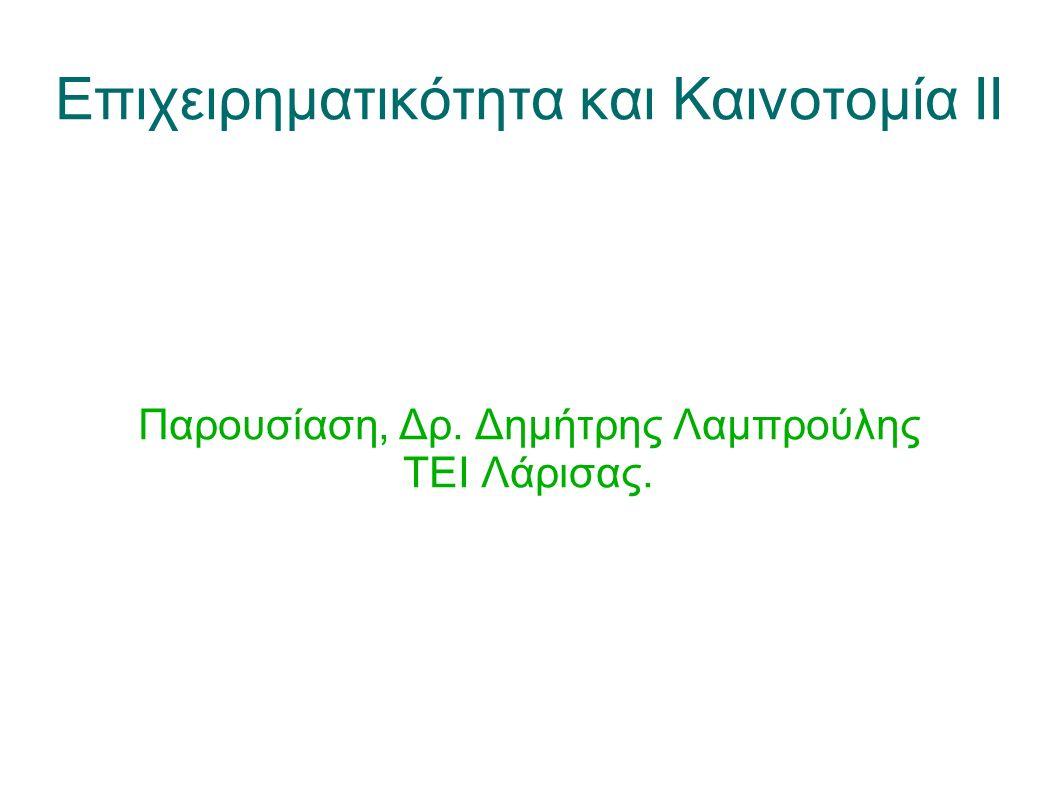 Επιχειρηματικότητα και Καινοτομία ΙΙ Παρουσίαση, Δρ. Δημήτρης Λαμπρούλης ΤΕΙ Λάρισας.