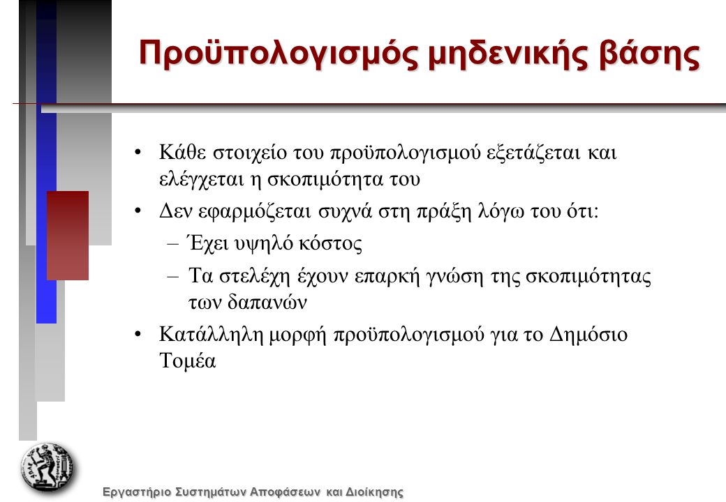 Εργαστήριο Συστημάτων Αποφάσεων και Διοίκησης Προϋπολογισμός εξόδων πωλήσεων Ο προϋπολογισμός αφορά κυρίως: Έξοδα κίνησης πωλητών Έξοδα εκθέσεων Αναλώσιμα για την παροχή υπηρεσιών μετά την πώληση Αμοιβές πωλητών και προμήθειες