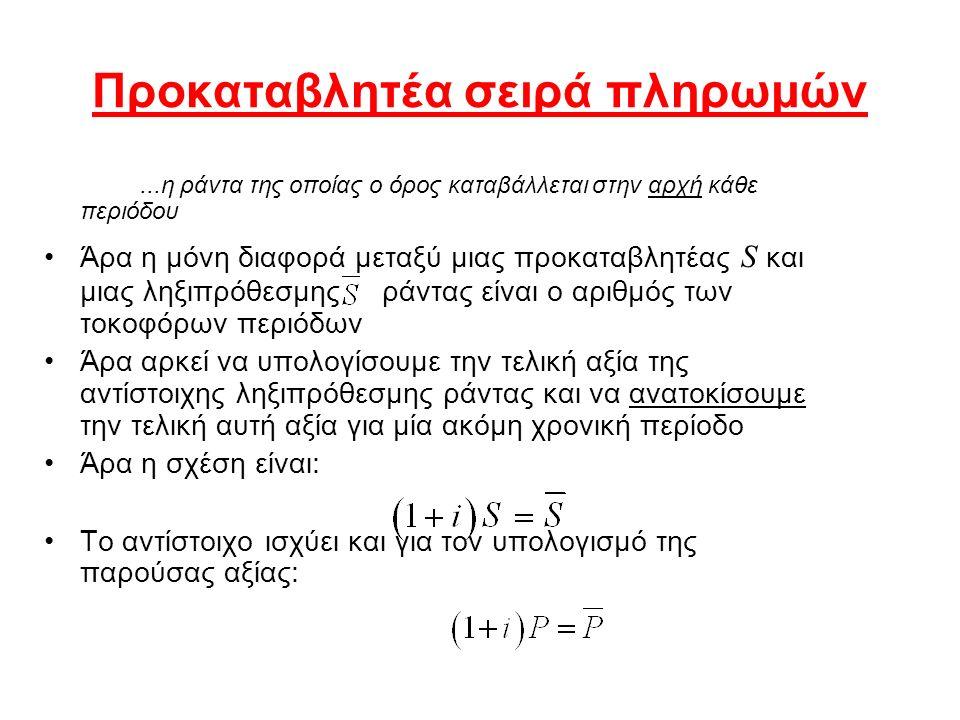 Προκαταβλητέα σειρά πληρωμών...η ράντα της οποίας ο όρος καταβάλλεται στην αρχή κάθε περιόδου Άρα η μόνη διαφορά μεταξύ μιας προκαταβλητέας S και μιας