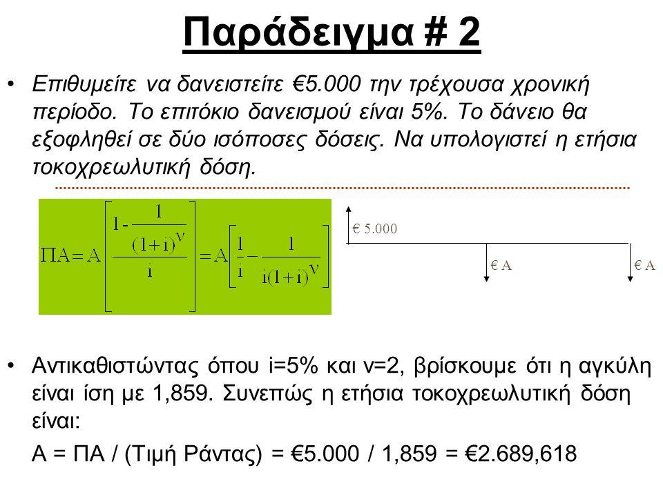 Παράδειγμα # 2 Επιθυμείτε να δανειστείτε €5.000 την τρέχουσα χρονική περίοδο. Το επιτόκιο δανεισμού είναι 5%. Το δάνειο θα εξοφληθεί σε δύο ισόποσες δ