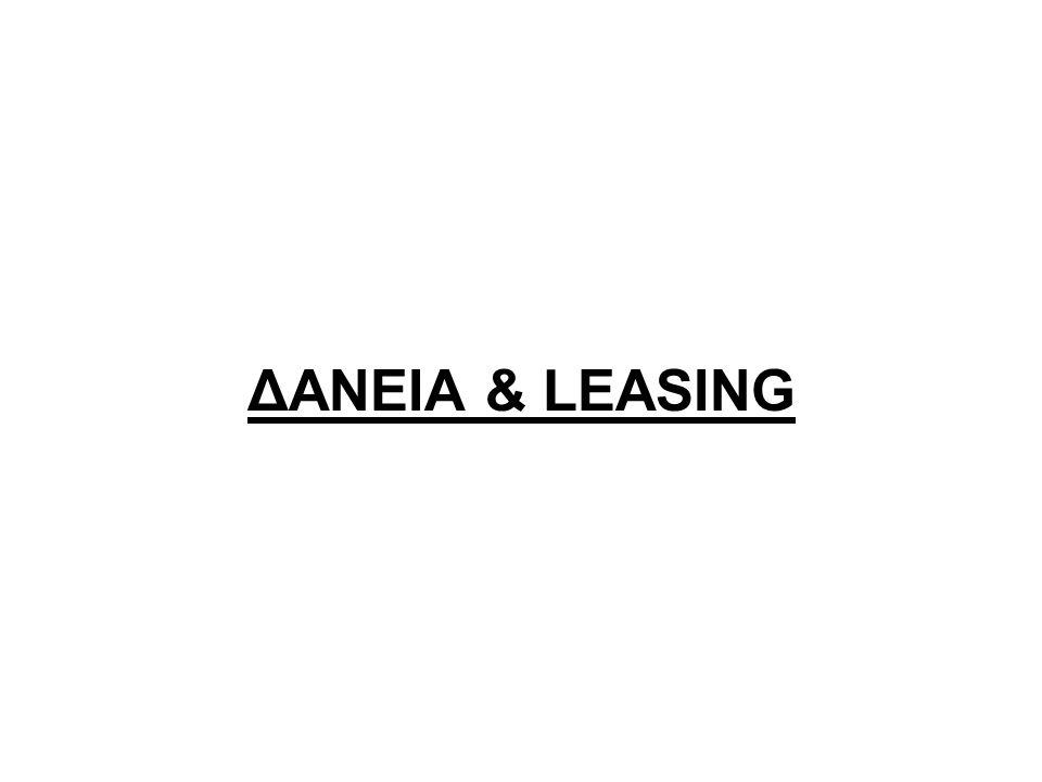 ΔΑΝΕΙΑ & LEASING