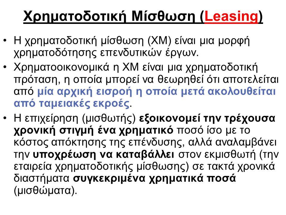 Χρηματοδοτική Μίσθωση (Leasing) Η χρηματοδοτική μίσθωση (ΧΜ) είναι μια μορφή χρηματοδότησης επενδυτικών έργων. Χρηματοοικονομικά η ΧΜ είναι μια χρηματ