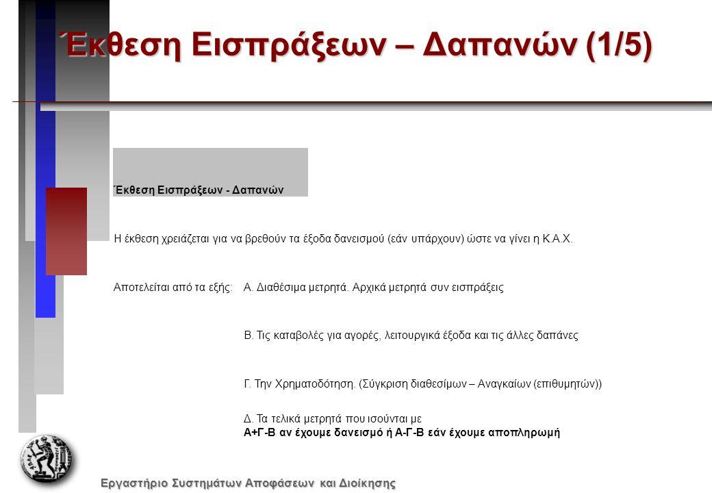 Εργαστήριο Συστημάτων Αποφάσεων και Διοίκησης Έκθεση Εισπράξεων – Δαπανών (1/5) Έκθεση Εισπράξεων - Δαπανών Η έκθεση χρειάζεται για να βρεθούν τα έξοδ