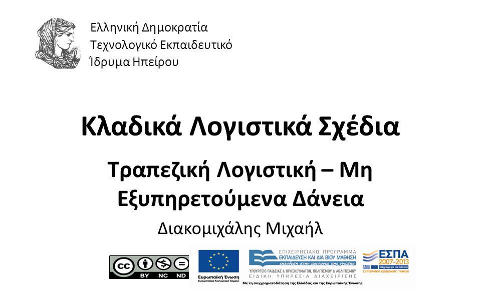 1 Κλαδικά Λογιστικά Σχέδια Τραπεζική Λογιστική – Μη Εξυπηρετούμενα Δάνεια Διακομιχάλης Μιχαήλ Ελληνική Δημοκρατία Τεχνολογικό Εκπαιδευτικό Ίδρυμα Ηπείρου