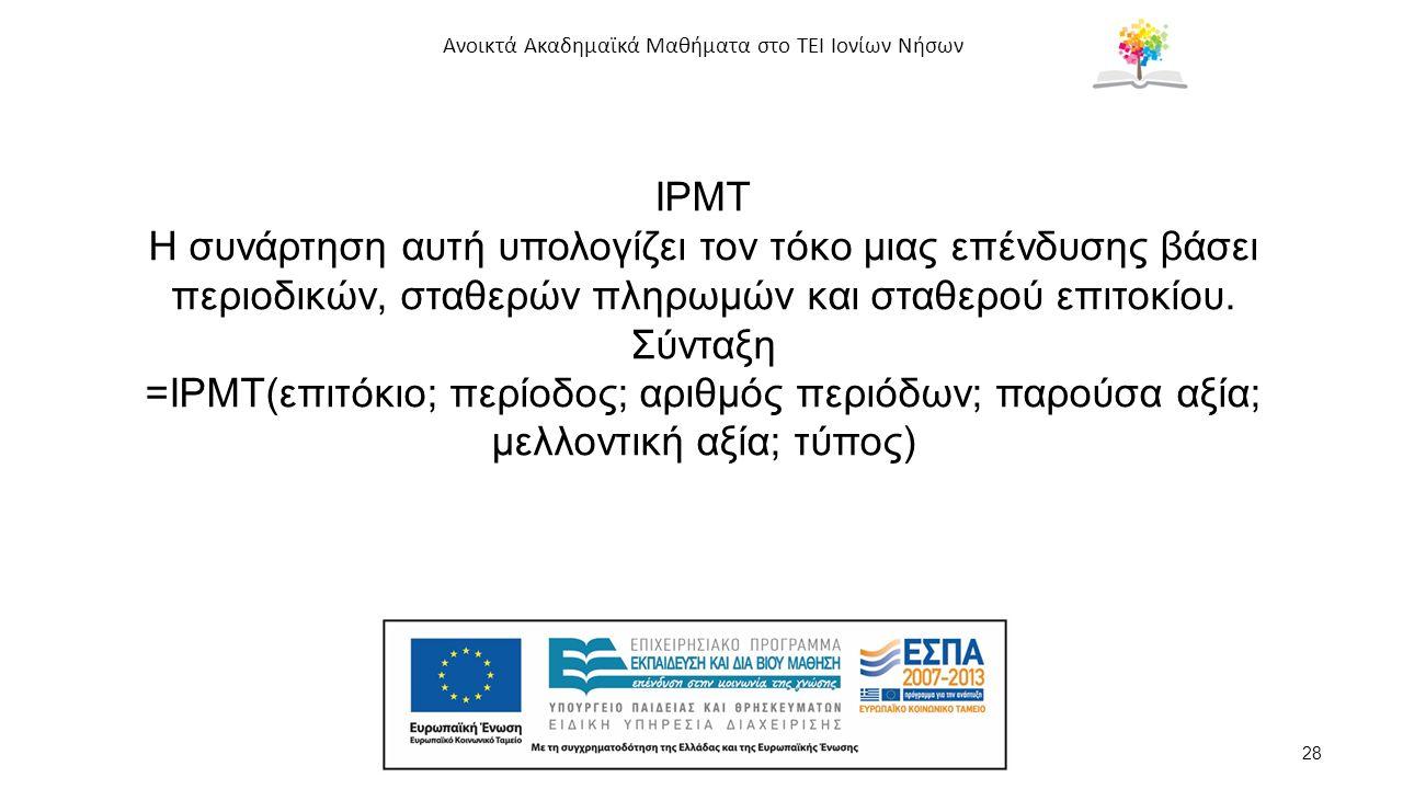Ανοικτά Ακαδημαϊκά Μαθήματα στο ΤΕΙ Ιονίων Νήσων IPMT Η συνάρτηση αυτή υπολογίζει τον τόκο μιας επένδυσης βάσει περιοδικών, σταθερών πληρωμών και σταθερού επιτοκίου.