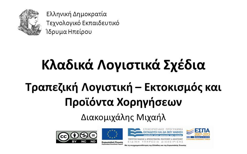 1 Κλαδικά Λογιστικά Σχέδια Τραπεζική Λογιστική – Εκτοκισμός και Προϊόντα Χορηγήσεων Διακομιχάλης Μιχαήλ Ελληνική Δημοκρατία Τεχνολογικό Εκπαιδευτικό Ίδρυμα Ηπείρου