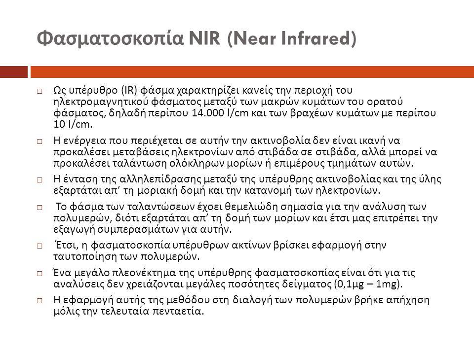 Φασματοσκοπία NIR (Near Infrared)  Ως υπέρυθρο (IR) φάσμα χαρακτηρίζει κανείς την περιοχή του ηλεκτρομαγνητικού φάσματος μεταξύ των μακρών κυμάτων του ορατού φάσματος, δηλαδή περίπου 14.000 l/cm και των βραχέων κυμάτων με περίπου 10 l/cm.